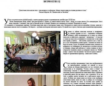 """Последният брой на училищния вестник """"Делта Те"""" за 2015 година"""