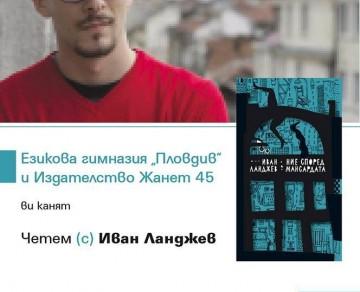 "Иван Ланджев гостува на Езикова гимназия ""Пловдив"""